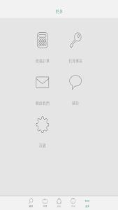 利和地產 screenshot 4