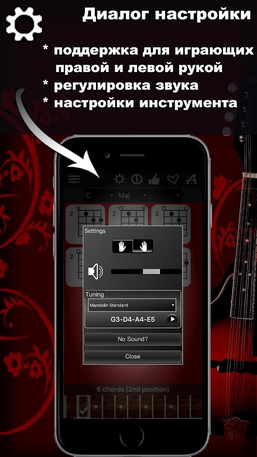 Mandolin Chords Compass – скриншот