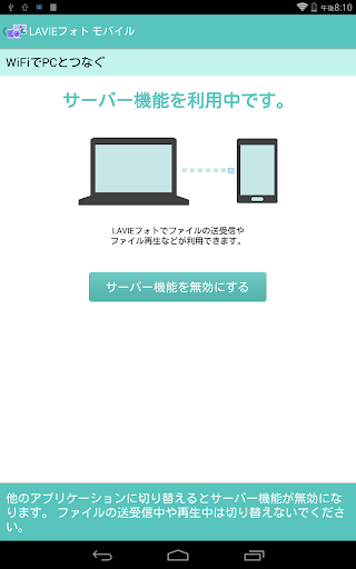 LAVIEu30d5u30a9u30c8 u30e2u30d0u30a4u30eb 1.3.0.3 Windows u7528 5