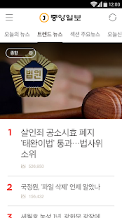 Joongang ilbo Screenshot 3