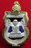หลวงพ่อทวดเหรียญประจำตระกูลปี54ทองแดงกะไหล่เงินลายธงชาต