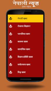 Nepali Newspaper - náhled
