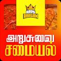 1000+ Arusuvai Samayal Tamil Food Recipes Arasan icon