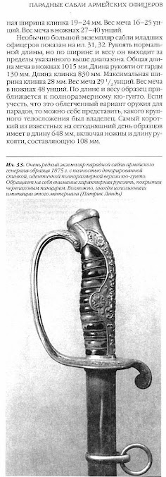 Очень редкий экземпляр парадной сабли армейского генерала образца 1875 г c фамильным мон (герб) в форме цветка Sakai клана