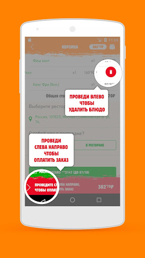 Burger King app (apk) free download for Android/PC/Windows screenshot