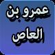 كتاب عمرو بن العاص Download on Windows