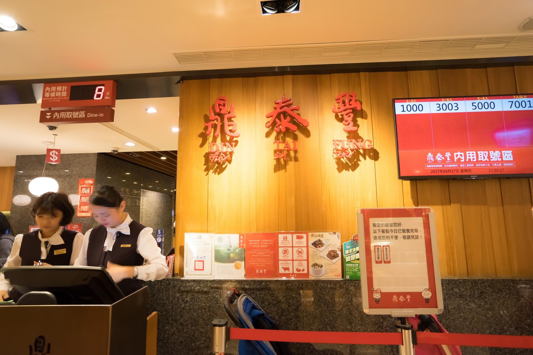 鼎泰豊・南西店1