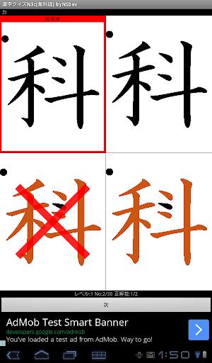 免費下載解謎APP|漢字クイズN3c(無料版) byNSDev app開箱文|APP開箱王