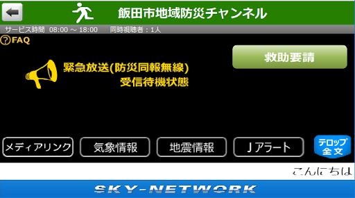飯田市防災情報 screenshot 1