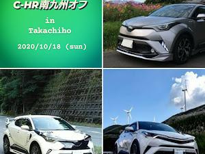 C-HR ZYX10 のカスタム事例画像 NaoNao_70さんの2020年10月08日00:38の投稿