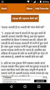 Rudrakash Benefits - náhled