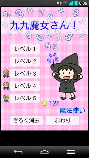 九九魔女さん!