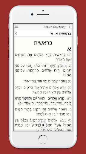 Hebrew Bible Study - Commentary & Translation 20.5.31 screenshots 6