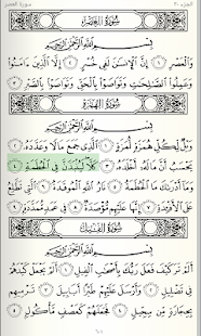 القرآن الكريم - Quran Pro ℗ For Android || Medina Screenshot