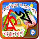 Bangla Byanjonborno for Kids apk