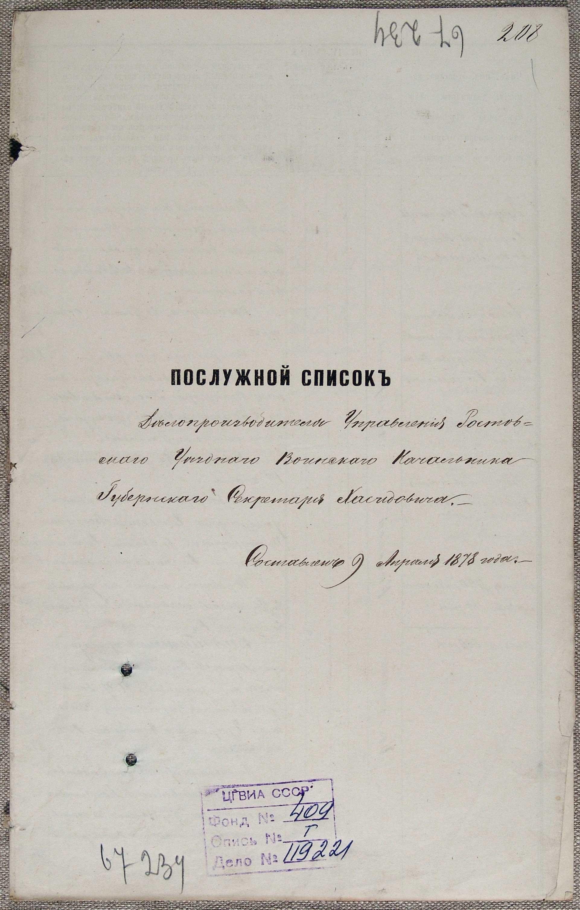 Photo: Хасидович Дмитрий Петрович. Послужной список