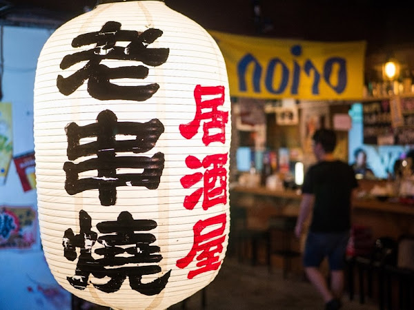 老串燒居酒屋推薦,料理超好吃搭配多樣日本酒,滿滿的日式氛圍