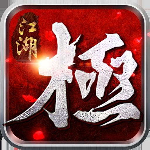 極江湖 角色扮演 App LOGO-APP開箱王