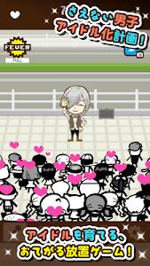 育ててアイドル - AI - screenshot 4