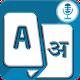 Download Hindi English Translator : Speech Text Translator For PC Windows and Mac