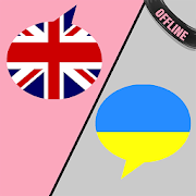 English Ukrainian translator