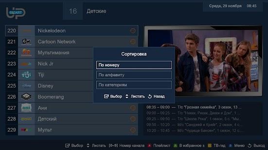 SmartUP TV - náhled