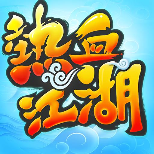 遊戲App|熱血江湖 - 青春熱血,再戰江湖 LOGO-3C達人阿輝的APP