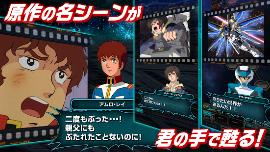 Mod Game Super Gundam for Android