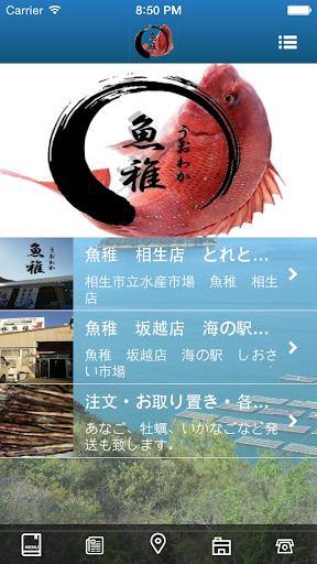 玩旅遊App|海の駅 魚稚免費|APP試玩