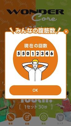 ワンダーコア【遊べる腹筋サポートアプリ】のおすすめ画像5