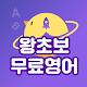 왕초보 무료 영어 - 평생무료,기초 영어회화, 영단어, 실전 영어 Download on Windows
