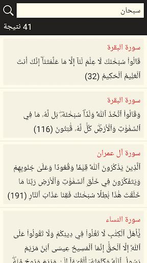 القرآن الكريم بدون انترنت screenshot 6