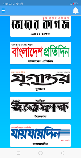 All Bangla Newspaper and TV channels 5.3 screenshots 2