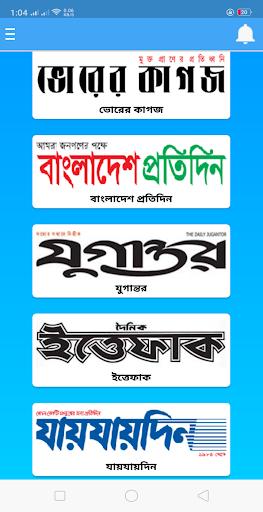 All Bangla Newspaper and TV channels 5.3 Screenshots 2