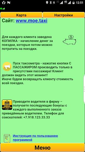 u0422u0430u043au0441u043eu043cu0435u0442u0440 InDiGo Moscow screenshots 1