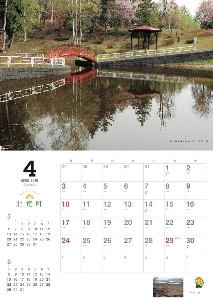 4月・北竜町カレンダー 2016