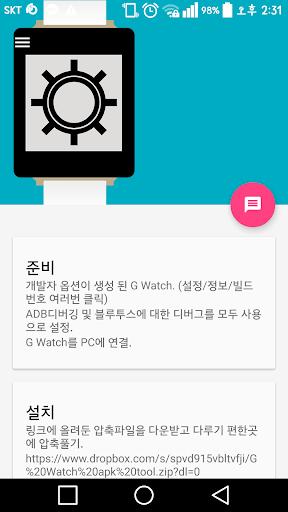 G watch apk editer