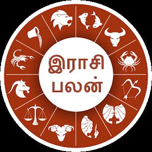 Tamil Horoscope - Tamil Jothidam - தமிழ் ஜோதிடம்