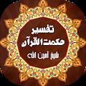 Tafseer Hikmat ul Quran | تفسیر القرآن - Pashto icon