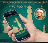 screenshot of عبد الباسط قرأن كامل بدون نت