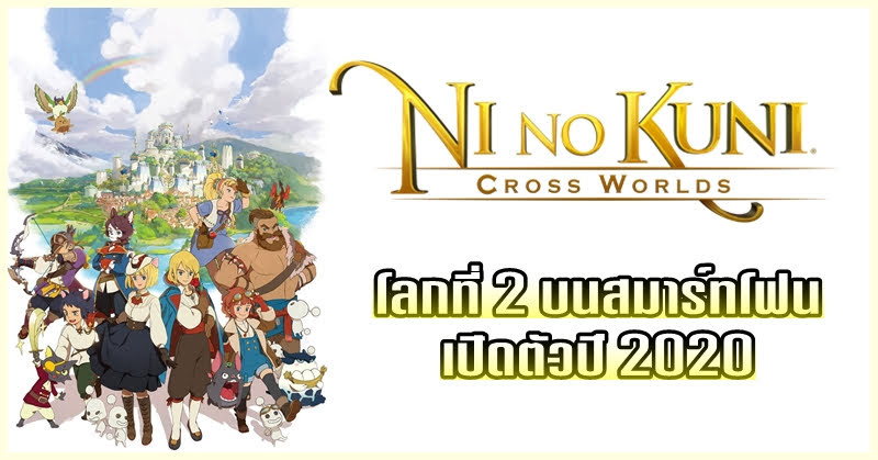 Ni no Kuni: Cross Worlds MMORPG