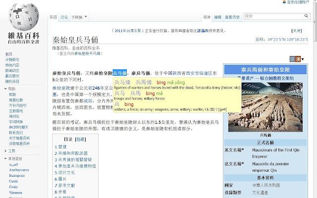 Zhongwen: Chinese-English Dictionary