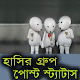 হাসির গ্রুপ পোস্ট ও স্ট্যাটাস SMS Download on Windows
