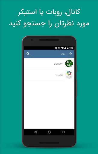 دفتر تلگرام - کانال و ربات