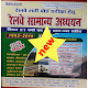 Speedy Railway Gk New Download for PC MAC