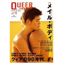 Photo: ■もう一度読みたいあの一冊。  クィア・ジャパン (Vol.1)  メイル・ボディ クィアの90年代  http://twitpic.com/3cgia3