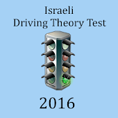 Israeli Driving Theory Test