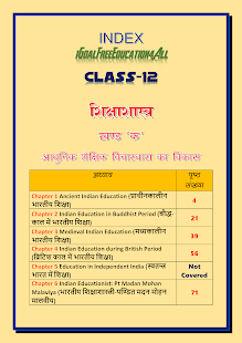12th class pedagogy solution in hindi UP part1 for PC-Windows 7,8,10 and Mac apk screenshot 2