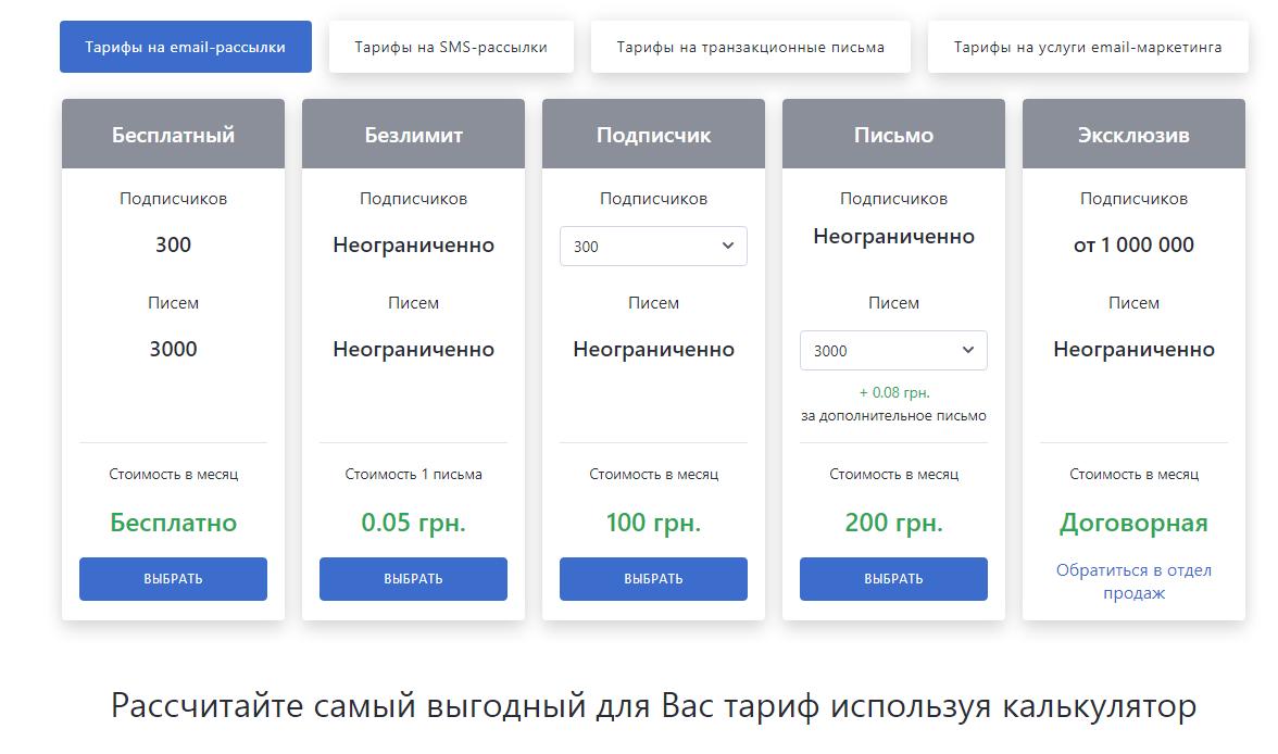 Тарифы SendExpert