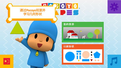 Pocoyo Shapes